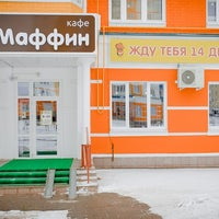 Photo taken at Маффин by Алексей Л. on 12/25/2013