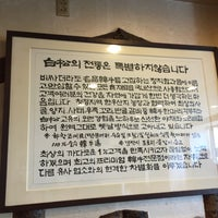 Photo taken at 백송설렁탕 by maysmary🐈 on 2/21/2016