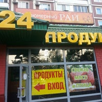Photo taken at магазин 24 часа by Андрей С. on 6/19/2013