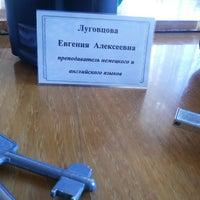 Photo taken at профессиональный лицей 2 by Evgenia on 9/9/2013