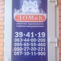 Photo taken at АН «Домик» by Светлана И. on 6/17/2013