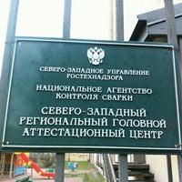 Photo taken at НАКС СЗР ГАЦ by Иван В. on 12/9/2015