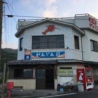 Photo taken at がんじん荘 by 468yokkun on 8/19/2016