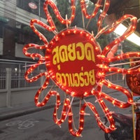Foto diambil di ราดหน้า ดินแดง oleh Kritsy_Bally pada 7/1/2014