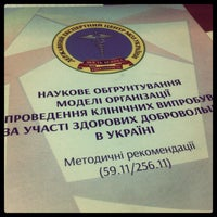 Photo taken at НФаУ by Ирина Б. on 10/24/2013