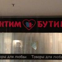 Photo taken at интим бутик by Егор Б. on 7/9/2013