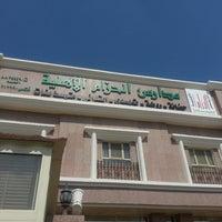 Photo taken at مدارس الحزام الأهلية by Saleh N. on 2/19/2014