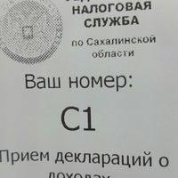 Photo taken at Федеральная Налоговая Служба МРИ ФНС #1 by Makz on 3/26/2014