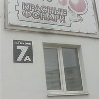 Photo taken at СТО «Красные Фонари» by сергей к. on 4/10/2014