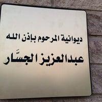 Photo taken at دوانية الجسار-الوفرة by Bdair A. on 3/15/2014