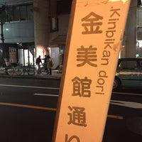 Photo taken at 入谷金美館通り商店会 by ひび き. on 11/17/2015