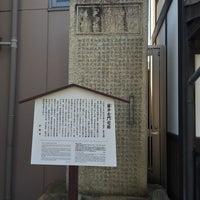 Photo taken at 藤井右門宅跡・贈正四位藤井君旧蹟碑 by ひび き. on 10/3/2015