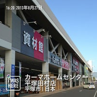 Photo taken at カーマホームセンター 平塚田村店 by Takuhito F. on 8/27/2013