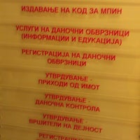 Photo taken at Управа за јавни приходи / Public Revenue Office by Natasa B. on 2/14/2014