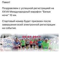 Photo taken at Поля в Шушарах by User28913002 on 5/31/2017
