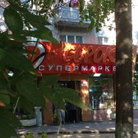 Photo taken at Супермаркет Сорока by Александр Б. on 8/8/2013