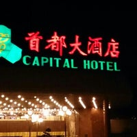 Photo taken at Capital Hotel Beijing by Can K. on 8/31/2013