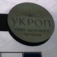 Снимок сделан в Укроп пользователем Mrmuck3r 7/1/2013