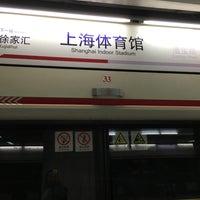 Photo taken at Shanghai Indoor Stadium Metro Stn. by Irina R. on 11/30/2016
