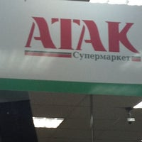 Photo taken at АТАК by Людмила Г. on 3/29/2014