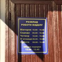 Photo taken at ДМС Шевченківського району №2 by Tereshenko M. on 11/5/2015