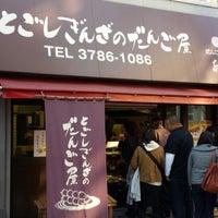 Photo taken at 戸越銀座のだんご屋 あさな by Yuki W. on 11/24/2013