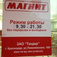 Photo taken at Магнит by Екатерина Ч. on 7/14/2013