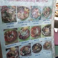 Photo taken at วัดหนองโนเหนือ by Bongkot (ทอม) A. on 2/17/2017