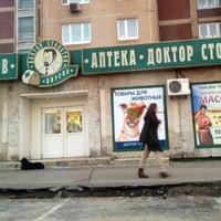 Photo taken at Доктор Столетов by Julia A. on 10/14/2012