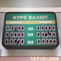 """Снимок сделан в Банк """"Киев"""" пользователем Максим М. 9/3/2013"""