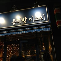 Photo taken at 콩다방 미스리 (Cafe Kong by Miss Lee) by Hyungkyu R. on 10/18/2012