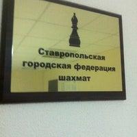 Photo taken at Ставропольская Федерация Шахмат by Марина Р. on 10/8/2013