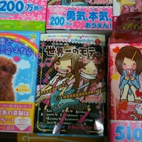 Photo taken at 宮脇書店 長崎店 by Kaoru I. on 8/16/2011