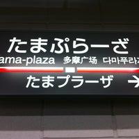 Photo taken at Tama-plaza Station (DT15) by Satoshi K. on 12/24/2011