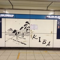 Photo taken at Kiba Station (T13) by あべ こ. on 12/25/2011