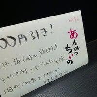 Photo taken at あんみつ ちぃの by 玖 on 2/24/2012