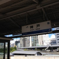 Photo taken at Kōbe Station by Gakuto on 8/19/2012
