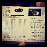Foto tomada en カレーの店 プーさん por kanoko el 4/14/2012
