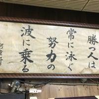 Photo taken at 河童軒 by ☆bridge on 12/9/2017