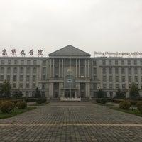 Photo taken at Beijing Language Culture College (北京华文学院) by Gantuya B. on 10/18/2017