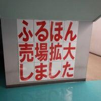 10/17/2016にramen788が三洋堂書店 たじみ店で撮った写真