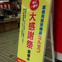 Photo taken at 岐阜産業会館 by ramen788 on 9/15/2015