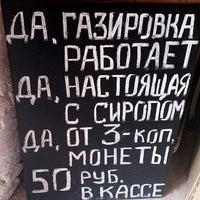 Снимок сделан в Музей советских игровых автоматов пользователем Lizaveta 8/3/2013