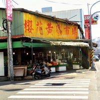 Photo taken at 櫻花黃昏市場 by Liz W. on 12/8/2015