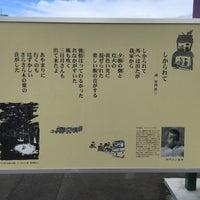 Photo taken at 山田奉行所跡 by natsupato k. on 9/3/2016