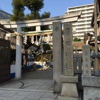 Photo taken at 廣田神社 by natsupato k. on 1/4/2016