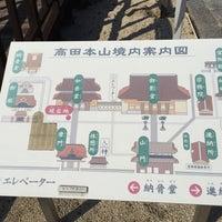 Photo taken at 高田本山 専修寺 by natsupato k. on 9/10/2016