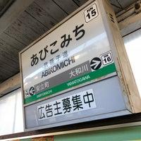 Photo taken at Abikomichi Station (HN15) by natsupato k. on 12/18/2017