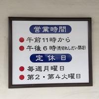 Photo taken at たい焼き  しんや by natsupato k. on 10/5/2016