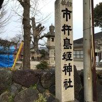Photo taken at 市杵島姫神社 by natsupato k. on 2/26/2017